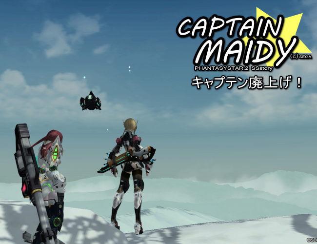キャプテン廃上げ