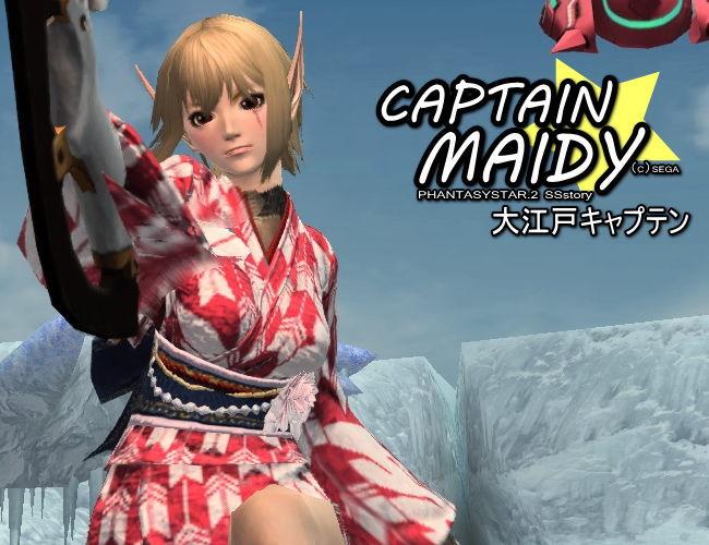 大江戸キャプテン