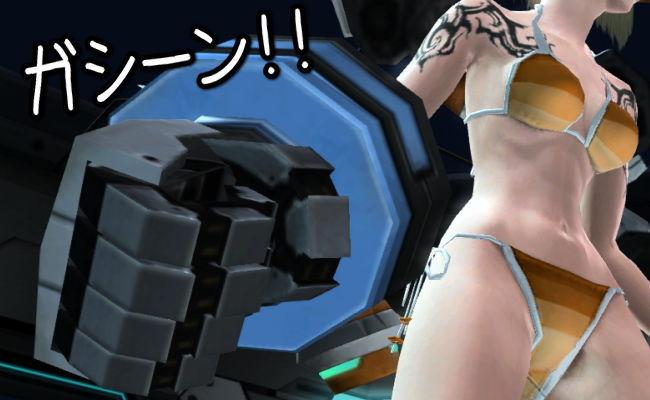炸裂!ロケットパンチナハト7