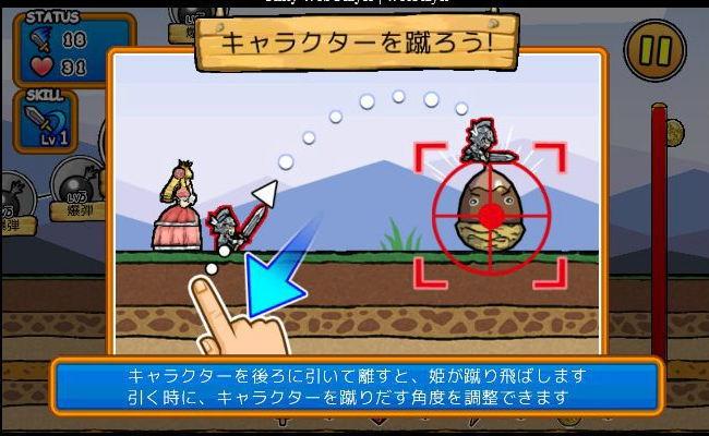 ケリ姫クエスト2