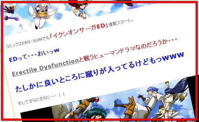 DTとED2