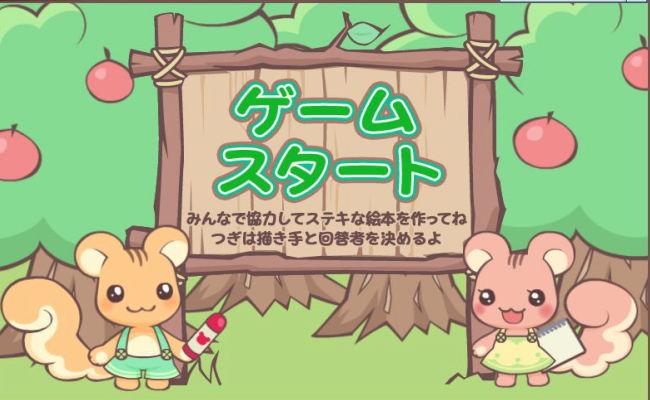お絵かきの森2