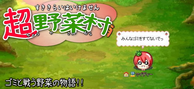 アニメ化グランプリ野菜村