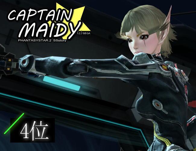 4位キャプテンマイディー