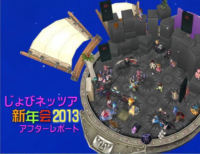 新年会2013