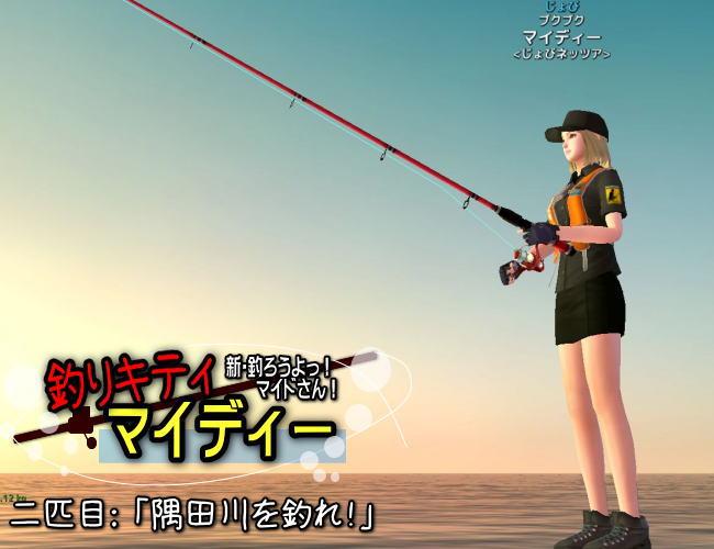 隅田川を釣る
