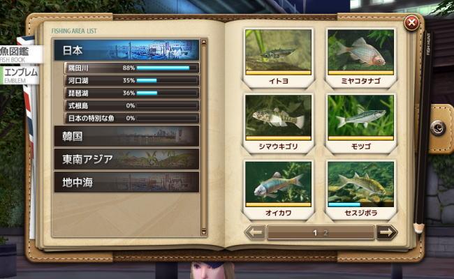 日本を釣れ!8