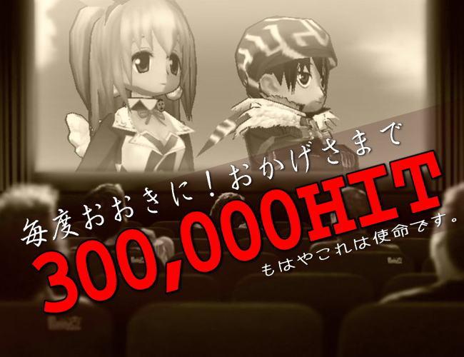 30万ヒット