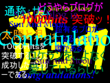 20111221051000hit002