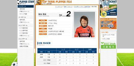 塚本 泰史 | 2010年トップチーム選手名鑑 | 大宮アルディージャ公式サイト_1268618089665