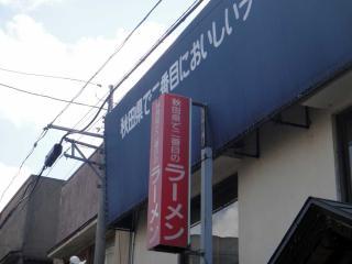 秋田で2番目においしいラーメン その1