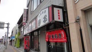 中華料理 砂子 外観