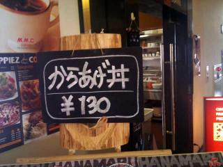 佐井村 唐揚げ丼 130円