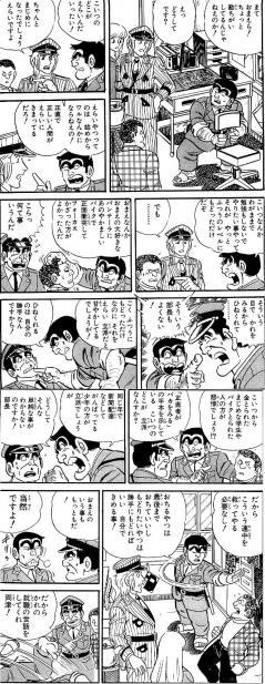 こち亀DQN