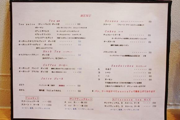 naocafe menu
