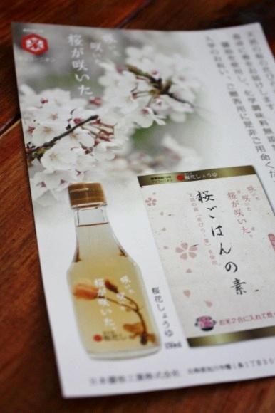 桜しょうゆ2