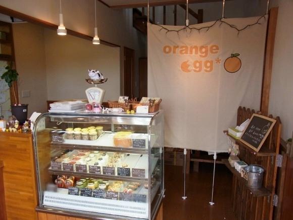 オレンジエッグ2