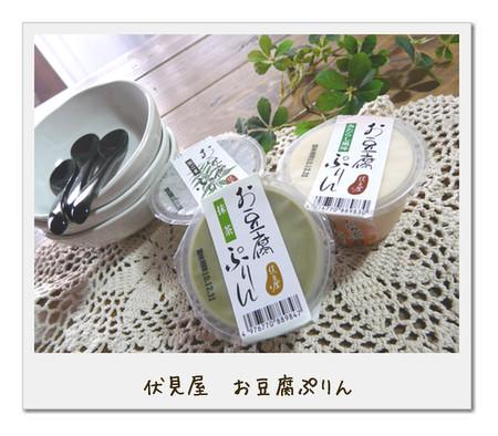otoufu-purin.jpg