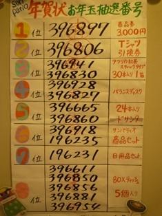 P1080341 - コピー (2)
