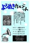 20120415きっちゃこ