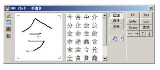 ms-ime-tegaki.jpg