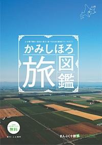kamisihorozukan.jpg