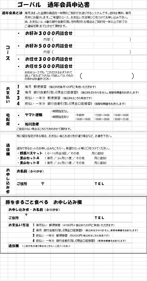 通年会員申込書