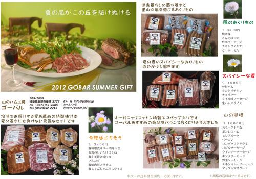 2012-summer-gift-B.jpg