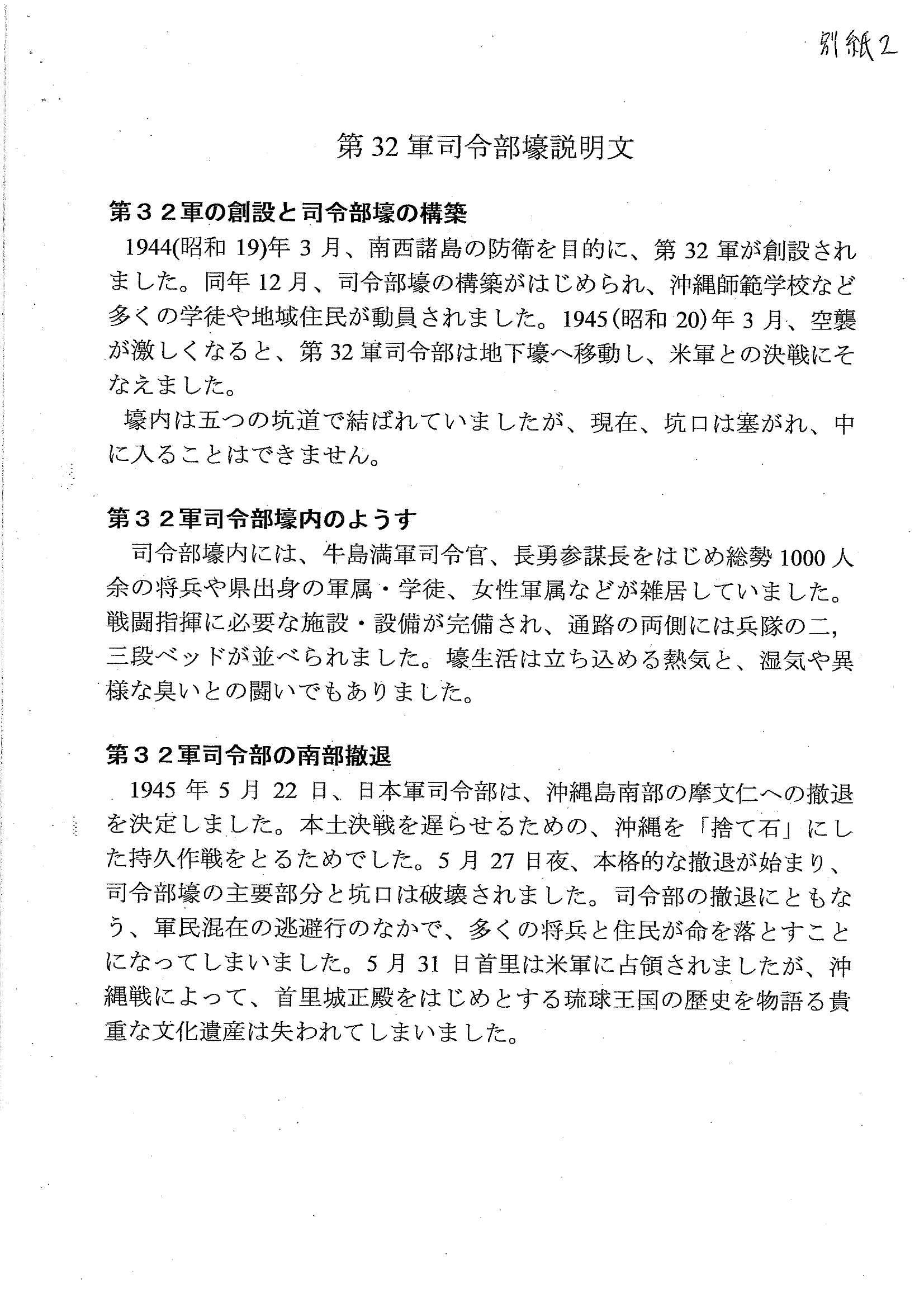 setumeibun_kensyusei-1.jpg