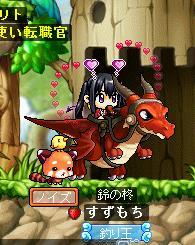 柊ドラゴン