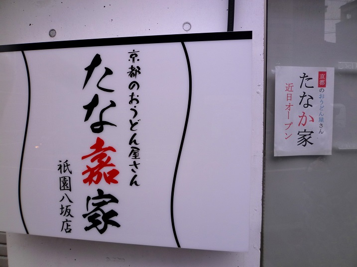 山元麺蔵8