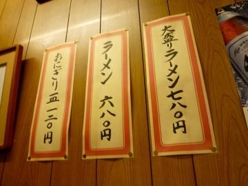 珍竜軒九州ラーメン4