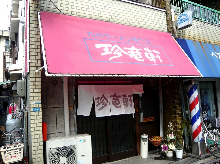 珍竜軒九州ラーメン2