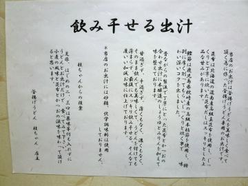 桂ちゃん7