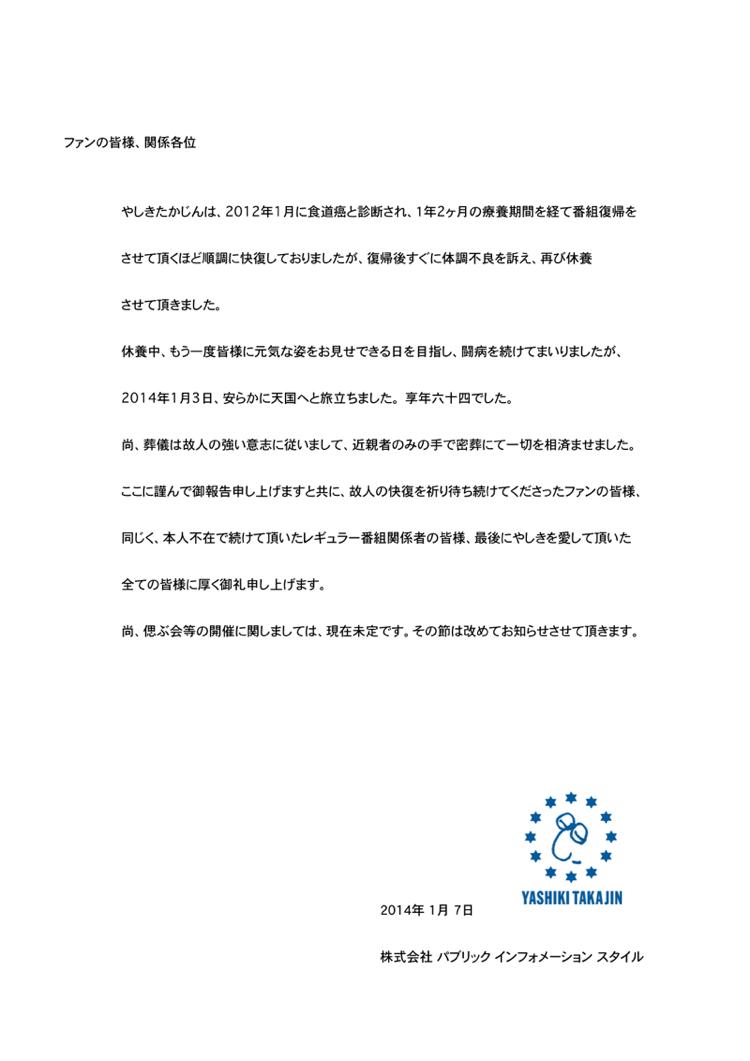 takajin140107D[1]