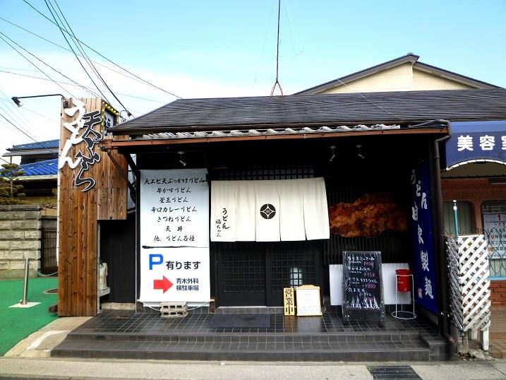福ちゃん店1