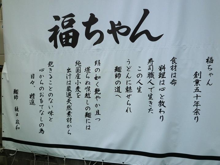 福ちゃん店4