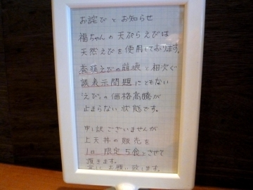 福ちゃんメニュー5