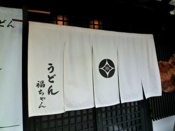 福ちゃん店2