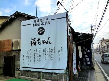 福ちゃん店3