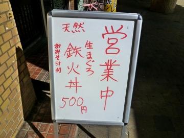 虎一メニュー4