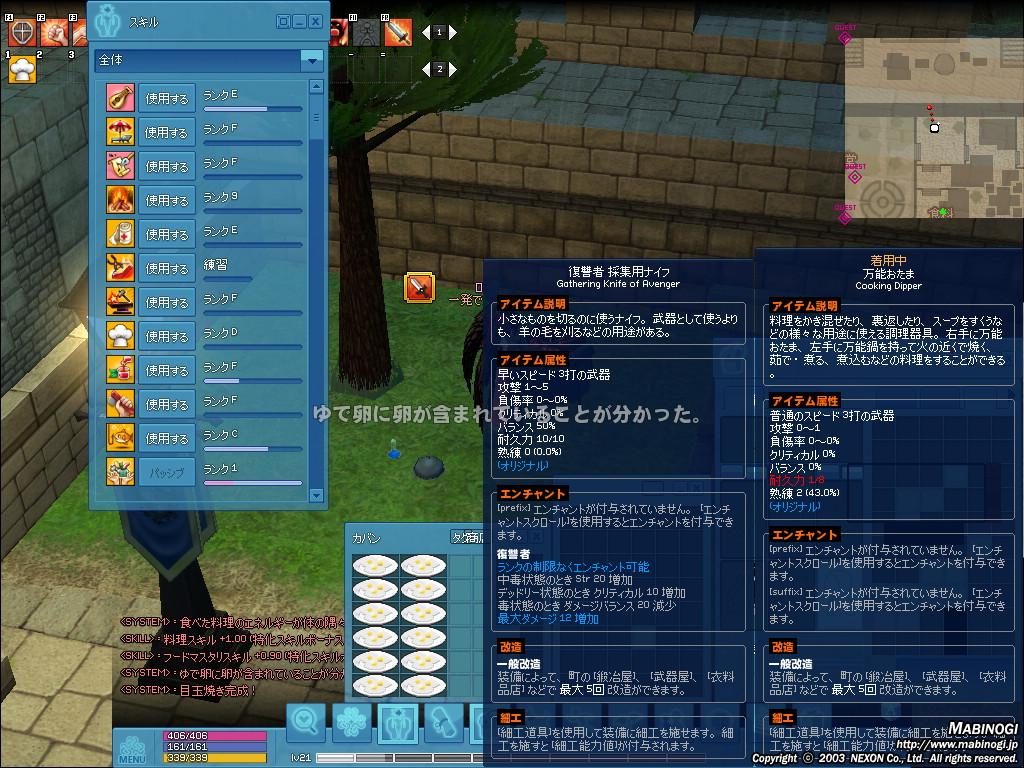 mabinogi_2014_11_21_001.jpg