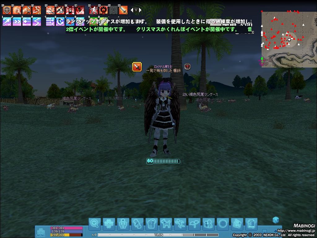 mabinogi_2014_12_17_002.jpg
