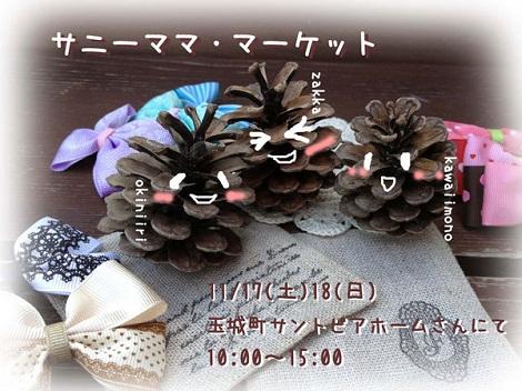 サニママ 2012.11.17・18~2~