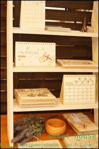 DSC03469 カレンダー