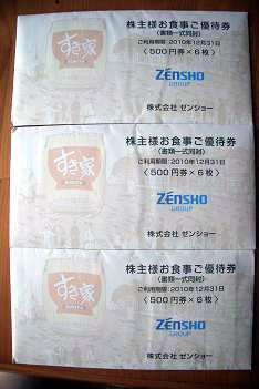 ゼンショー 001