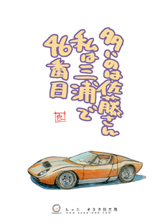 Lamborghini-Miura-k.jpg