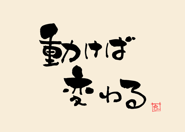ugokebakawaru-s.jpg