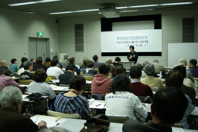 2012年守口社保協総会