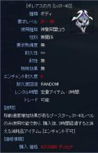 ボレアスの力 [Lv31-40]